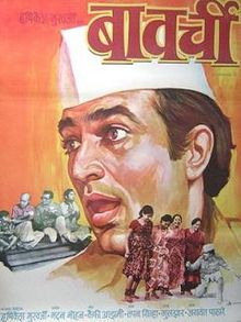 Bawarchi (1972) (CD) - Bollywood Movies