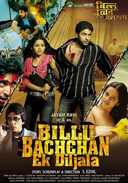 Billu Bachchan Ek Diljala (2014) - South Indian Movies In Hindi