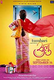 Tumhari Sulu (2017) (DVD Rip) - New BollyWood Movies